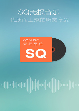 QQ音乐软件截图2