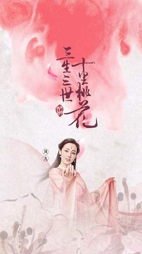 三生三世十里桃花壁纸(凤九)