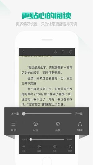 熊猫看书软件截图1