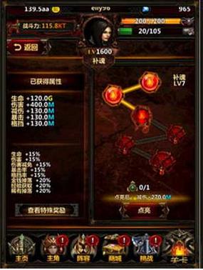 《挂机啪啪啪》游戏测评:别样的暗黑修仙 属于男人的战场