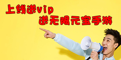 上线送vip送无限元宝手游