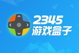 2345游戏盒子软件图标