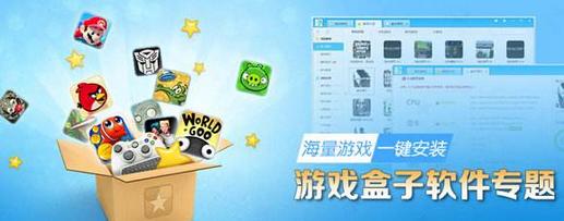 十大破解游戏软件排行榜