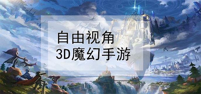 自由视角3d魔幻手游