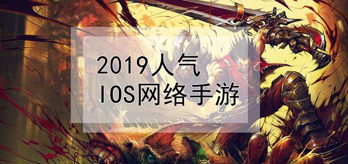 2019人气ios网络手游