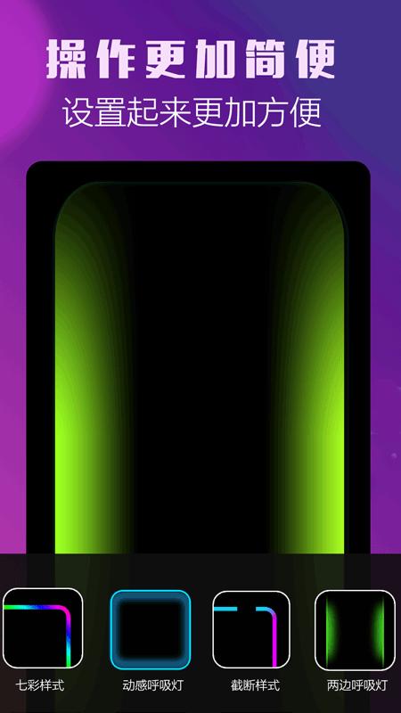 曲面闪光软件截图4