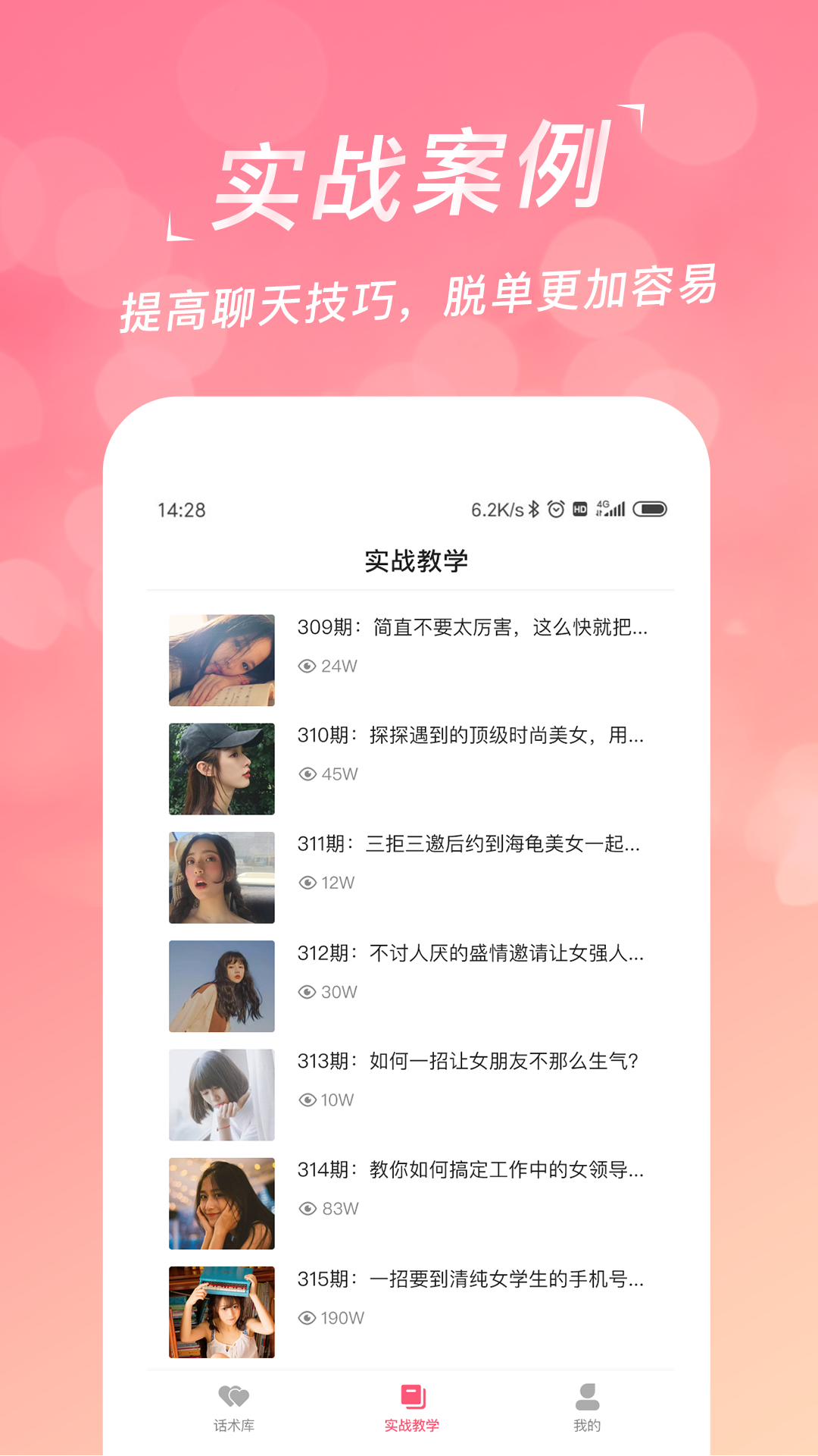 恋爱聊天话术库软件截图5