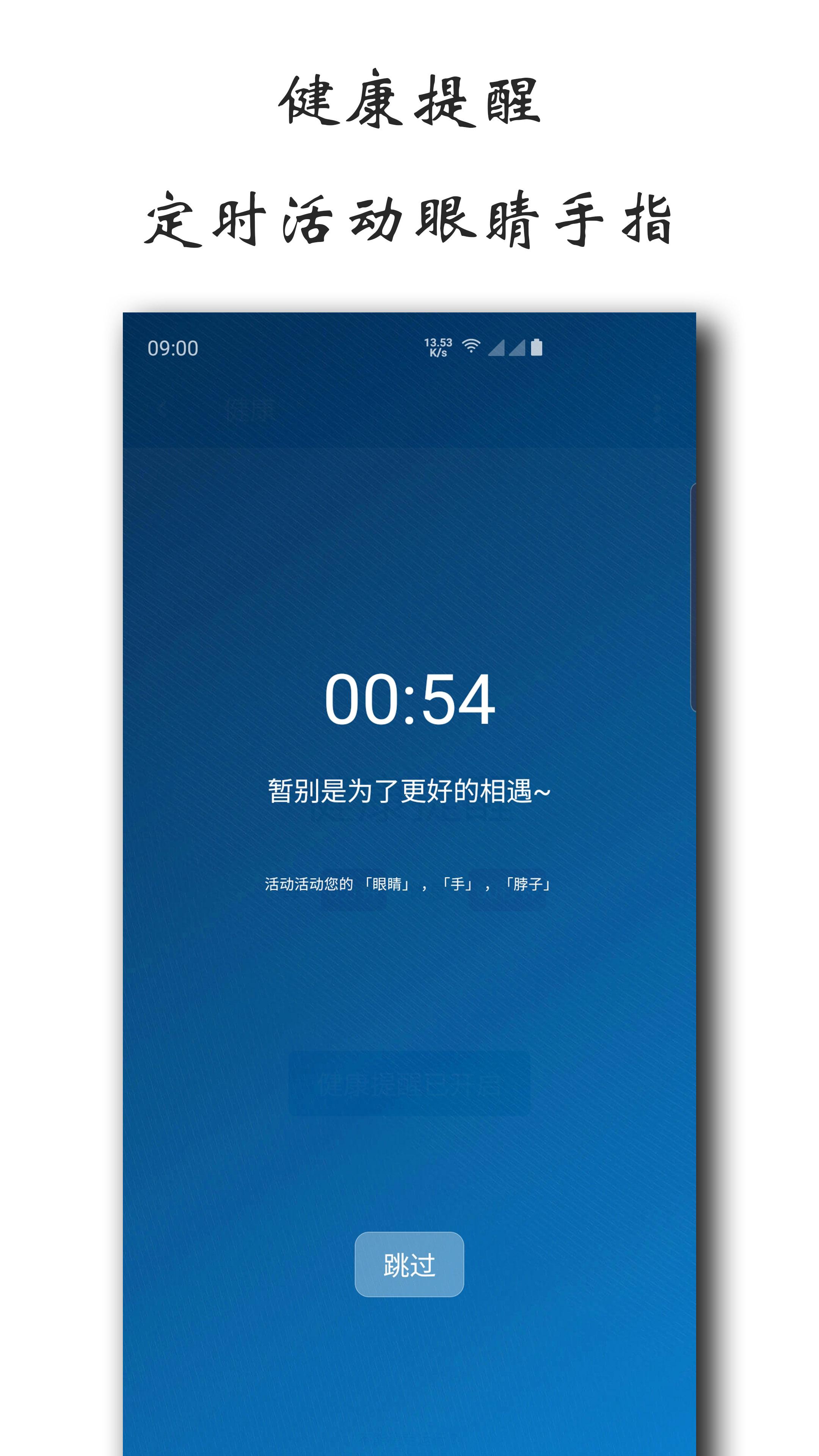 屏幕使用时间软件截图3