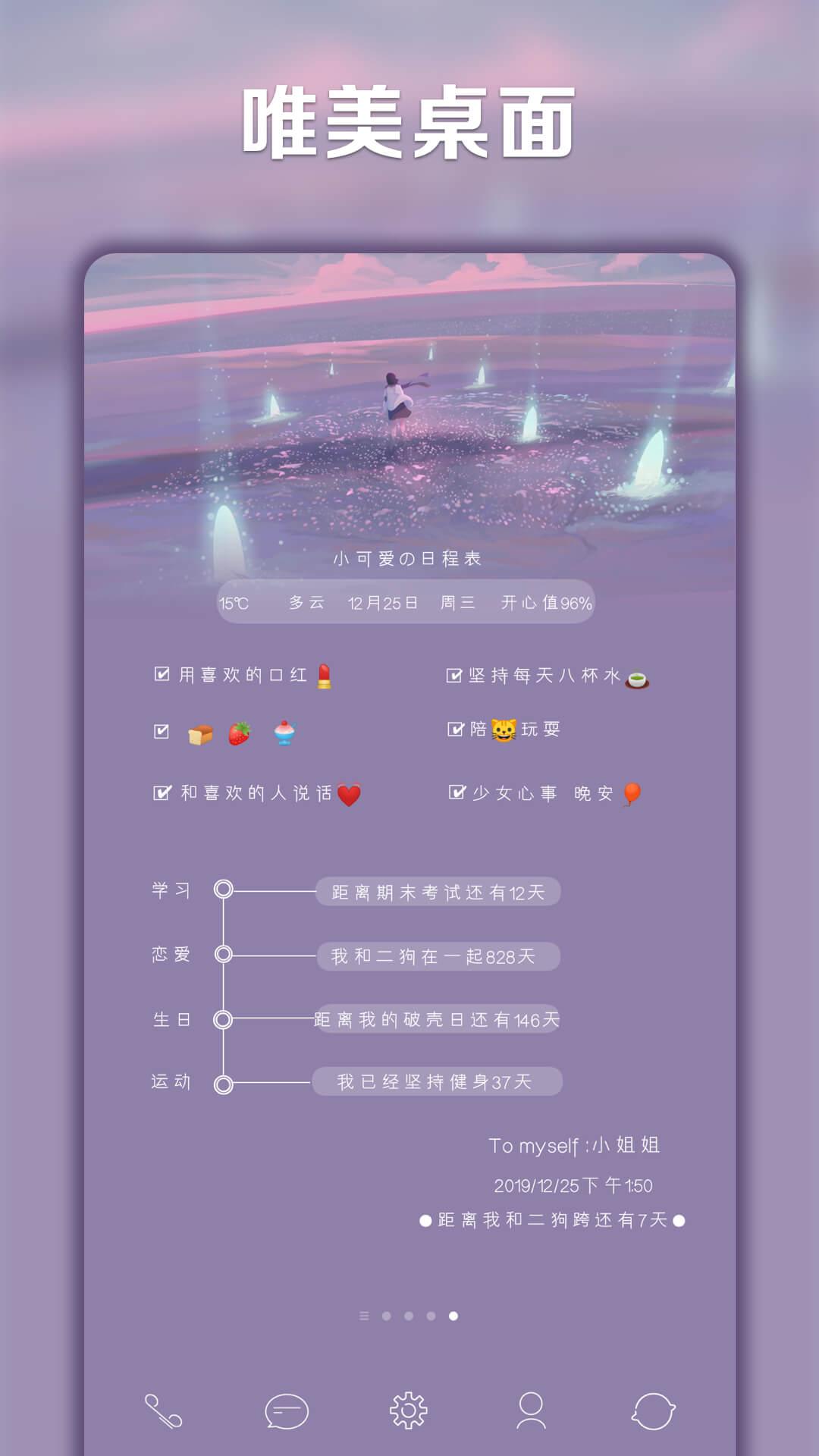 小妖精美化软件截图2