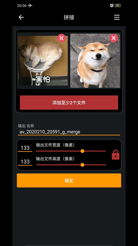 GIF工具箱软件截图5