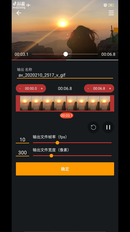 GIF工具箱软件截图2