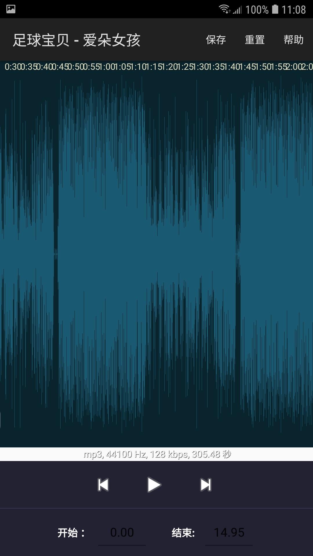 铃音超多软件截图3