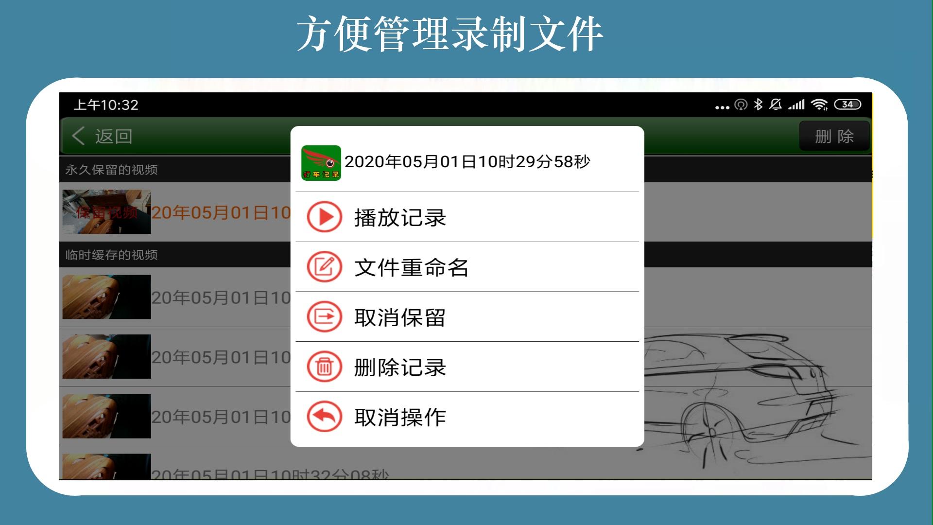 鹰眼行车记录仪软件截图4