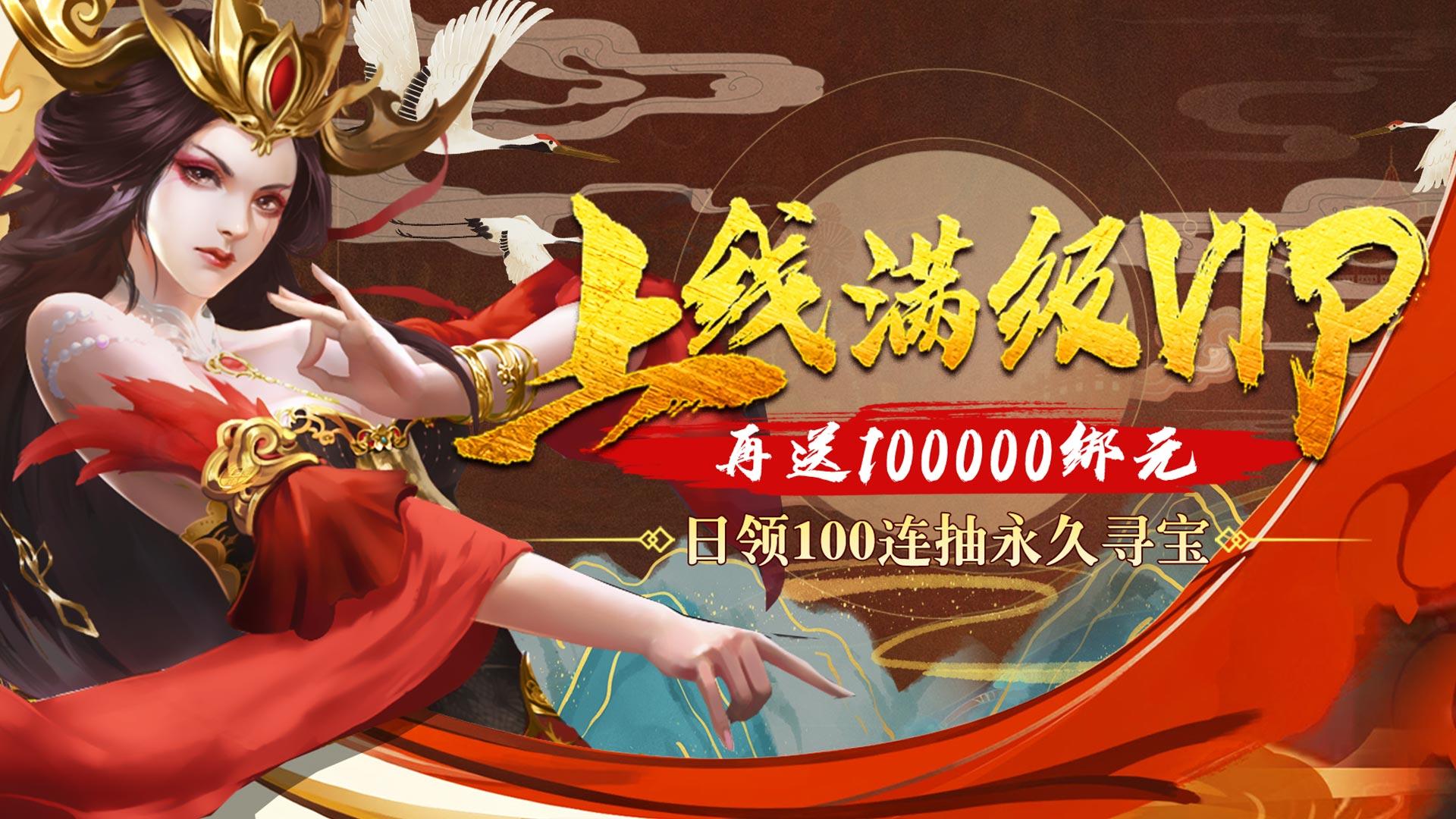 《武动九天(送装备永抽)》满V服:上线送满级VIP、100000绑定元宝、1000万铜币