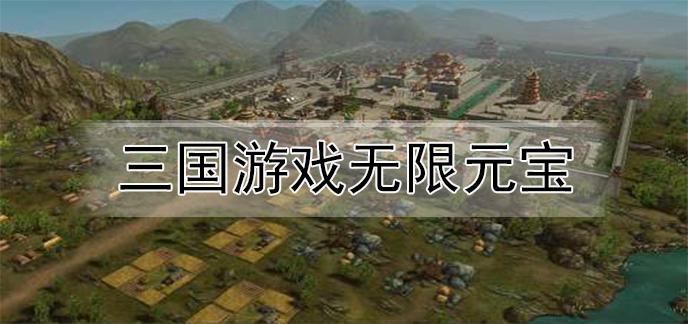 三国游戏无限元宝