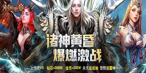 《永恒徽章(永抽特权)》变态版:上线VIP9、38888钻石、200万金币