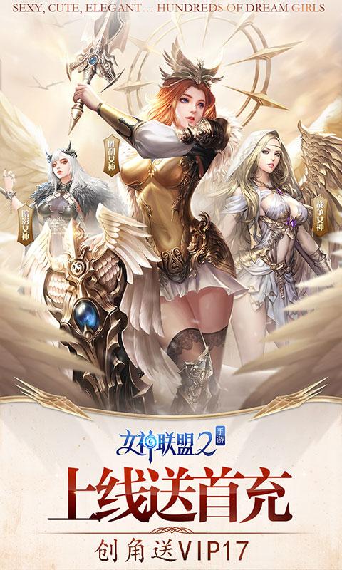 《女神联盟2(送500充值)》变态版:开局赠送VIP17至尊特权,20000钻石、千万银币