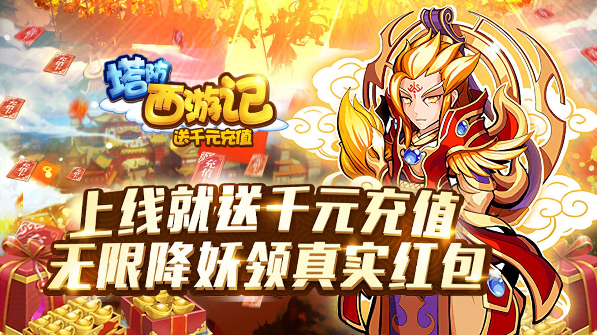 塔防西游记(送千元充值)