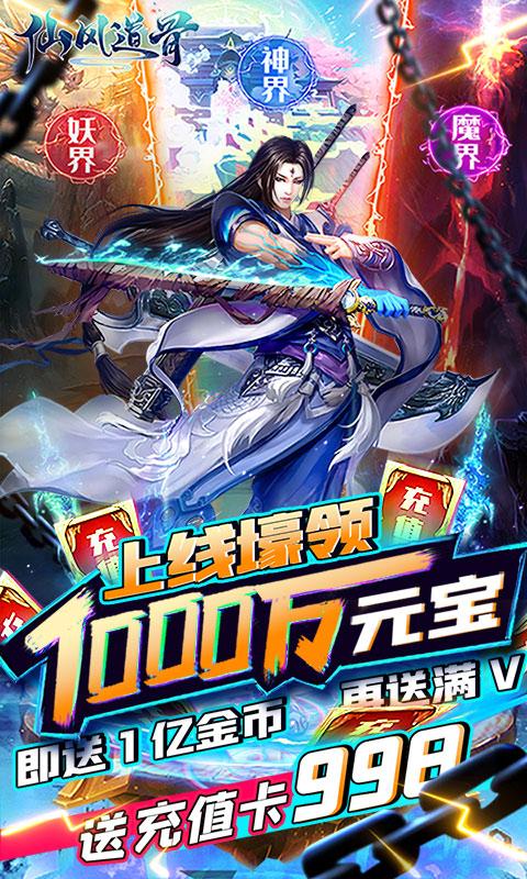 《仙风道骨(送GM海量充)》变态版:上线即送满V、1千万元宝、1亿金币、998元充值卡