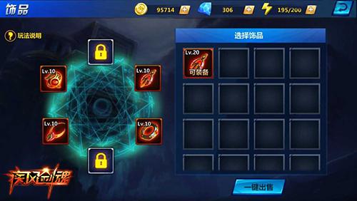 疾风剑魂变态版饰品系统怎么玩-饰品系统玩法攻略