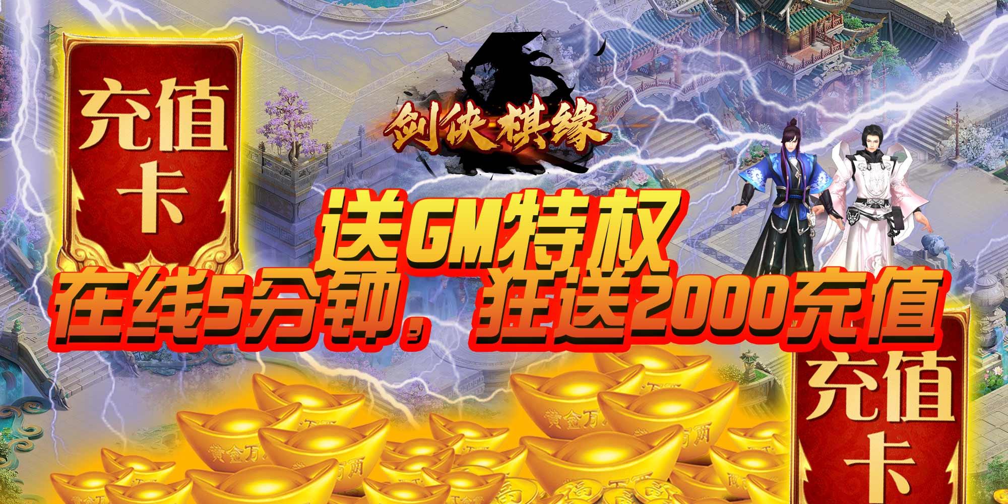 剑侠棋缘(送GM千充)