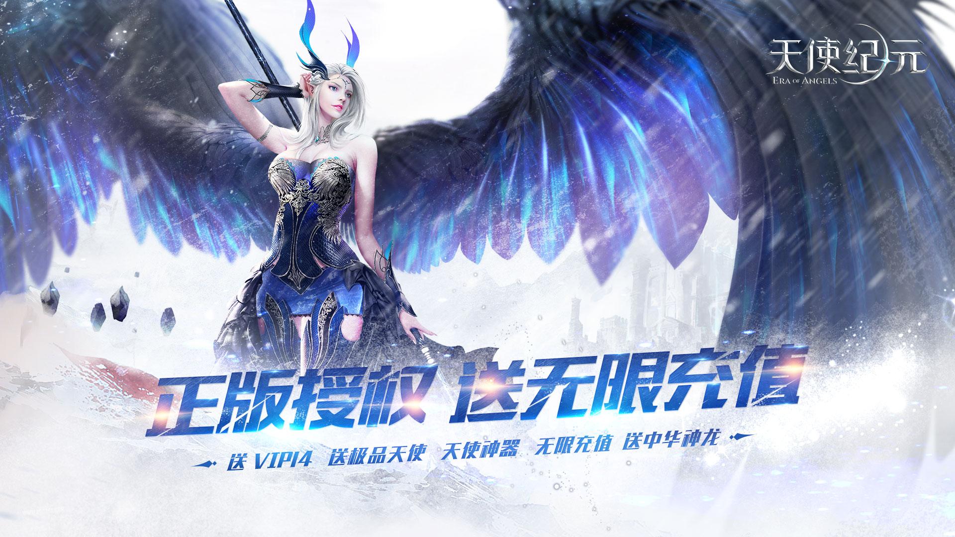 天使纪元(送无限充值)