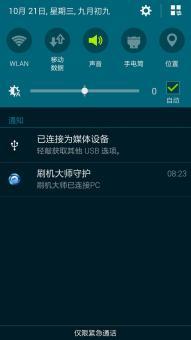 三星N9106W Note4联通版刷机包 官方优化版N9106WZNU1ANIF 界面美化 长期稳定 省电流畅 ROM下载